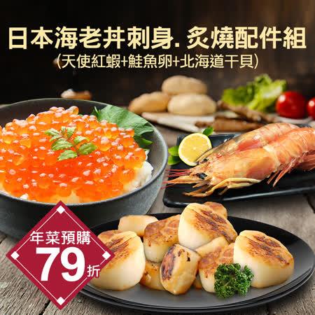 【築地一番鮮】精緻刺身料亭總匯(天使紅蝦+鮭魚卵+北海道干貝)免運