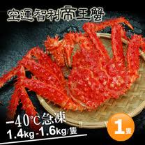 【築地一番鮮】特大級急凍智利帝王蟹1隻(1.5kg/隻)免運組