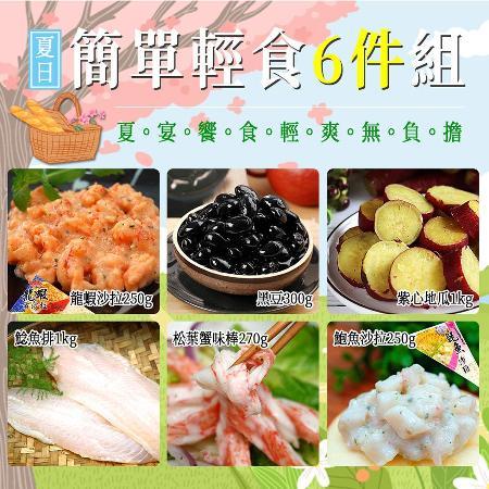 【築地一番鮮】輕食6件組(龍蝦沙拉+黑豆300g+地瓜1kg+鯰魚排160gX6片+蟹味棒+鮑魚沙拉)