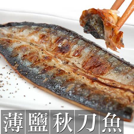 【築地一番鮮】薄鹽碳烤秋刀魚3片組(約80g/片)-任選