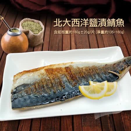 【築地一番鮮】挪威鹽漬鯖魚(約190g/片)-任選