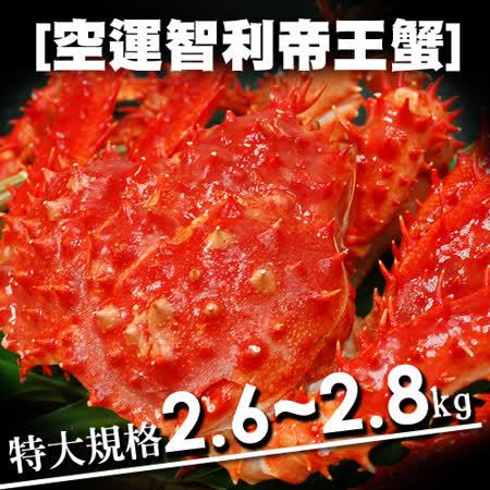 【築地一番鮮】魔獸級巨大智利超大帝王蟹(2.6~2.8kg/隻)免運組