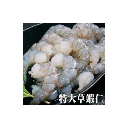 【築地一番鮮】特大鮮美草蝦仁(300g/9-10顆/盒)-任選