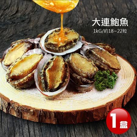 【築地一番鮮】大連帶殼鮑魚(1kg/盒/約20-25粒)免運組