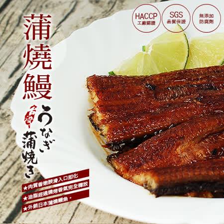 【築地一番鮮】特大厚實高山冷泉嫩蒲燒鰻1尾(500g/尾)-任選