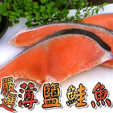 【築地一番鮮】薄鹽鮭魚(4片裝/包/300g)-任選