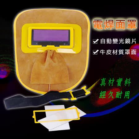 太陽能自動變光牛皮焊接面罩/電焊面罩(頭戴/耳掛)