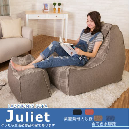 BNS居家生活館 Juliet茱麗葉懶人沙發(含同色系腳蹬)