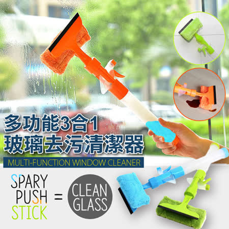 【FL生活+】多功能3合1玻璃去污清潔器-加長型(FL-043)
