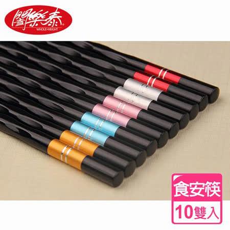 《闔樂泰》天天健康精緻食安筷-10雙入