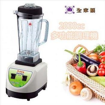 全家福 2000cc多功能冰沙調理養生機/果汁機 MX-878