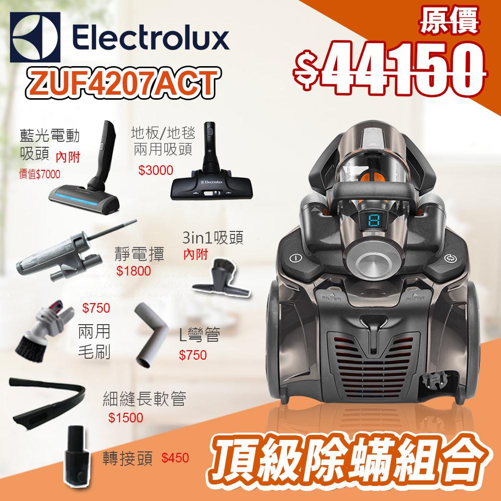 Elecrolux伊萊克斯 ZUF4207ACT^(ZUF4206ACT升級版^) 集塵盒