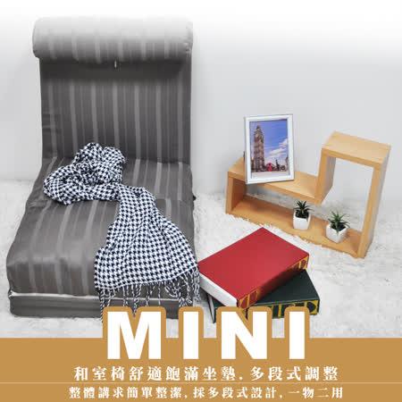 【BNS家居生活館】MINI和室椅摺疊沙發床(單人)