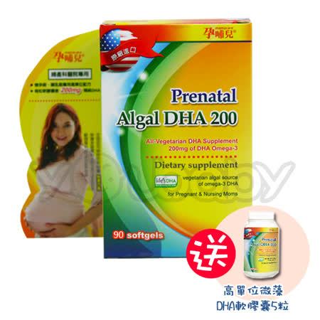 孕哺兒®高單位微藻DHA軟膠囊90粒裝 ~送 微藻DHA軟膠囊5粒