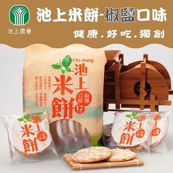 池上農會 池上米餅-椒鹽口味  天然無負擔的涮嘴零嘴 (150g/2枚*12袋/包)x3包組