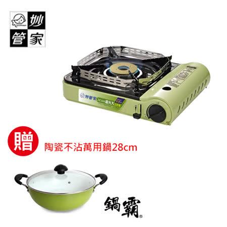 【妙管家】超大火瓦斯爐 X600+【鍋霸】陶瓷不沾鍋 /萬用陶瓷鍋28cm(蘋果綠)