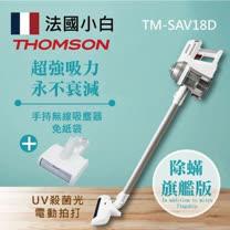 【送電動塵蹣刷頭】THOMSON 湯姆盛 TM-SAV18D 直立手持無線吸塵器 原廠公司貨