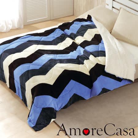 (任選)【AmoreCasa】經典曲線 頂級羊羔絨法蘭絨舖棉保暖毯被