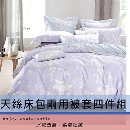 伊柔寢飾 天絲/專櫃級100%-冰涼透氣- 雙人床包兩用被套組-小窗晴暖(紫)