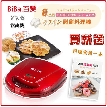 百變 鬆餅料理機/鬆餅機/燒烤機WF-801【送百變鬆餅機料理食譜(市價198元)】