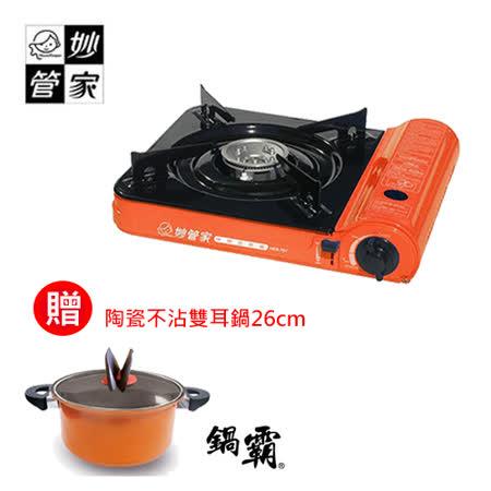 【妙管家】橘彩休閒爐 / 瓦斯爐 HKR-701+鍋霸 陶瓷不沾雙耳湯鍋26cm 橘色
