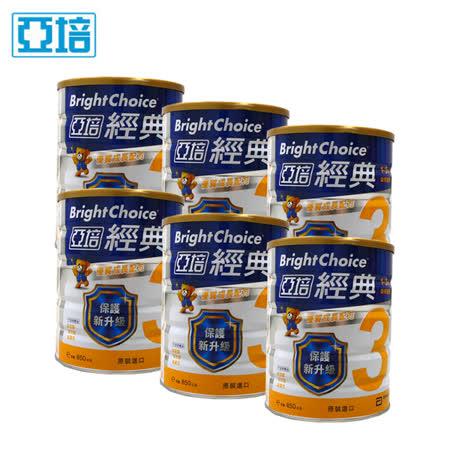 亞培經典3號優質成長奶粉850kg(1-3歲)x6罐【新包裝】