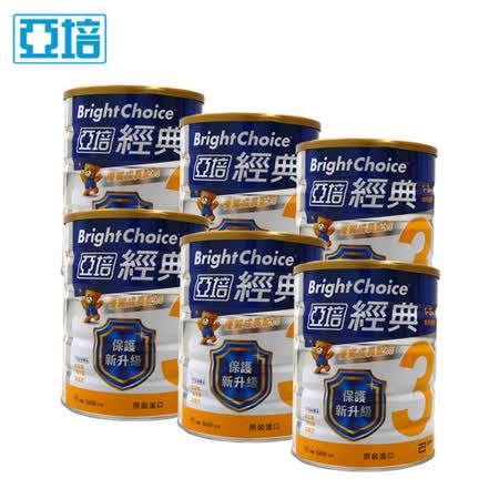 亞培經典3號優質成長奶粉1.65kg(1-3歲)x6罐【新包裝】