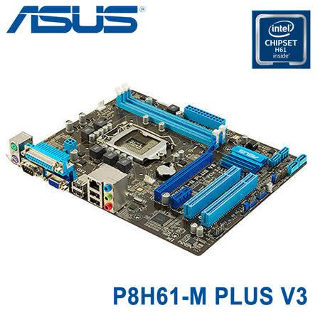 ASUS 華碩 P8H61-M PLUS V3 主機板 / LGA1155