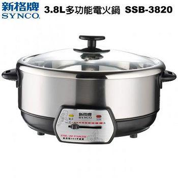 新格 3.8L不鏽鋼多功能電火鍋 SSB-3820