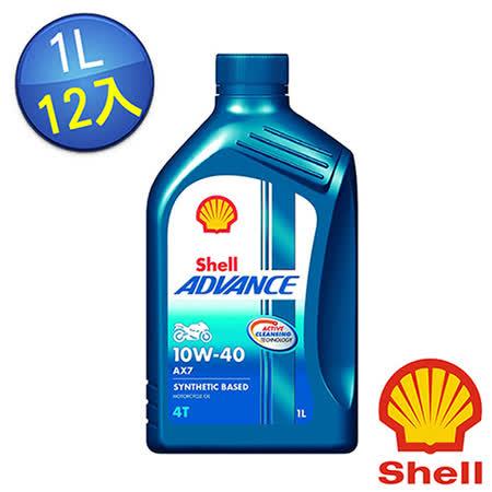 【殼牌】原裝 AX7 4T 1L機車用 10W-40 合成機油(12入)