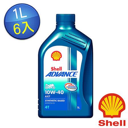 【殼牌】原裝 AX7 4T 1L機車用 10W-40 合成機油(6入)