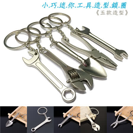 創意小工具造型迷你活動扳手鑰匙圈(五款造型)