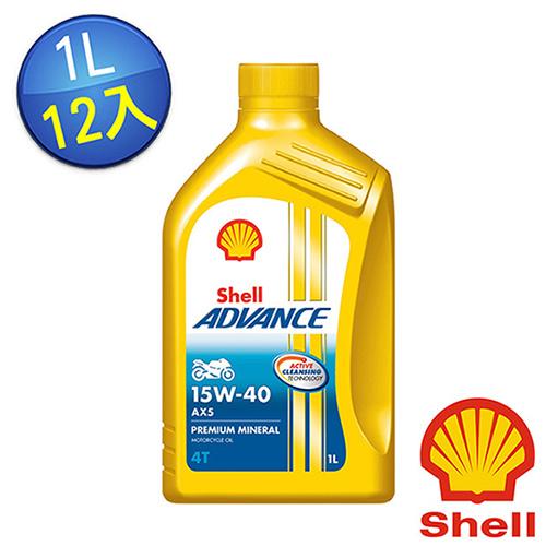 【殼牌】Shell ADVANCE AX5 1L機車用 15W-40 合成機油(12入)