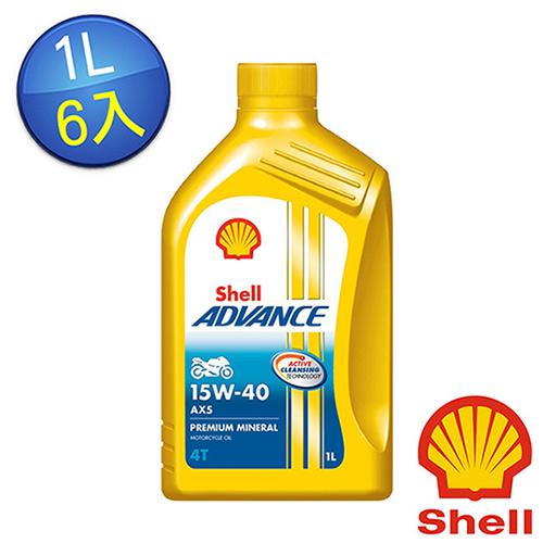 【殼牌】Shell ADVANCE AX5 1L機車用 15W-40 合成機油(6入)