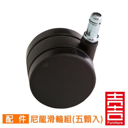 吉加吉 尼龍滑輪組 (黑色) 輪高6CM