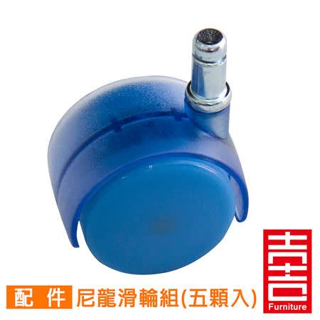 吉加吉 尼龍滑輪組 (三色) 輪高5.5CM