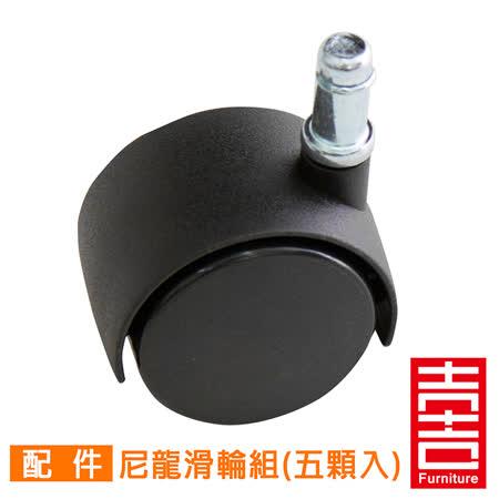 吉加吉 尼龍滑輪組 (黑色) 輪高5.5CM