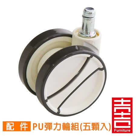 吉加吉 彈力PU輪組 (白灰色) 輪高6.5CM
