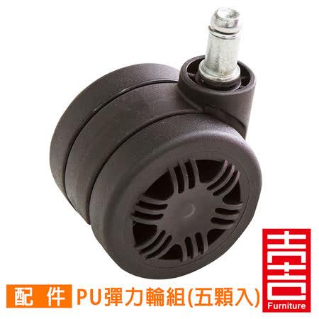 吉加吉 彈力PU跑車輪組 (黑色) 輪高6.5CM
