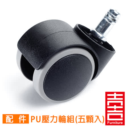 吉加吉 PU壓力輪組 (黑灰色) 輪高5.5CM