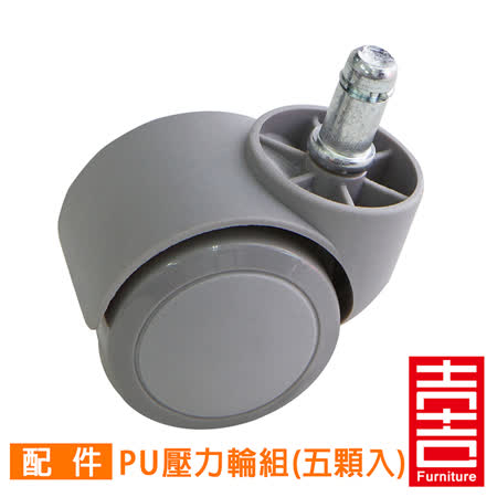 吉加吉 PU壓力輪組 (灰色) 輪高5.5CM