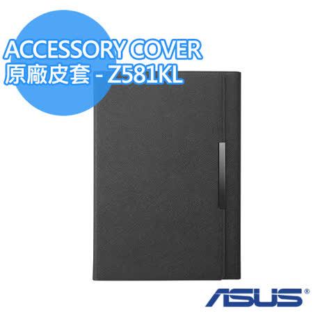 ASUS Z581KL ACCESSORY COVER 華碩原廠保護套