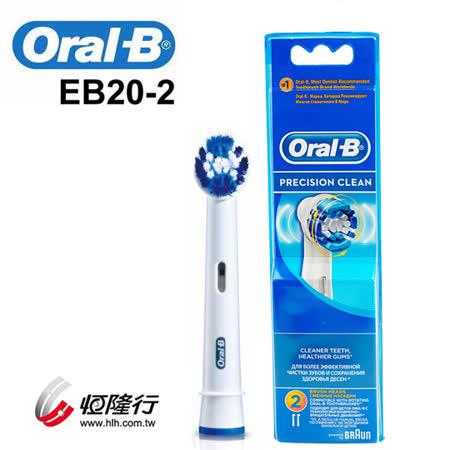 【德國百靈Oral-B】電動牙刷刷頭EB20-2