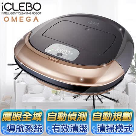 買就送好禮↗【iClebo】韓國製造。OMEGA 美型導航掃地機器人。香檳金/YCR-M07-10