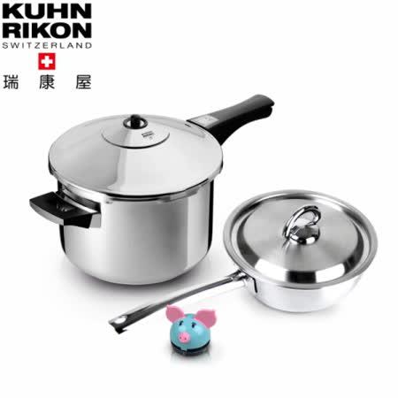 《Kuhn Rikon》瑞士3.5 L壓力鍋春季購物節特惠組