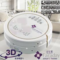 買就送好禮↗【Faraday 法拉第】3D潔淨機器人(掃拖地機器人)。時尚白/FC-1KW