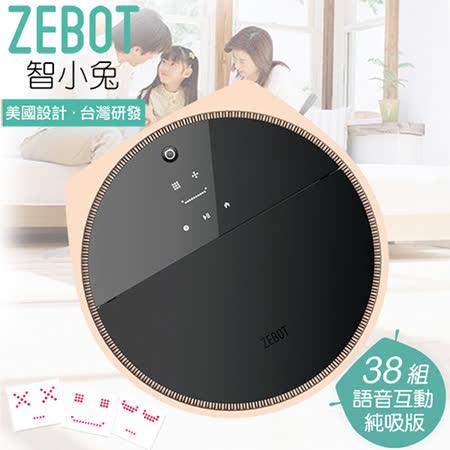 買就送好禮↗【ZEBOT智小兔】負離子掃地機器人吸塵器(純吸版)。溫柔粉紅/Tubbot V Nude