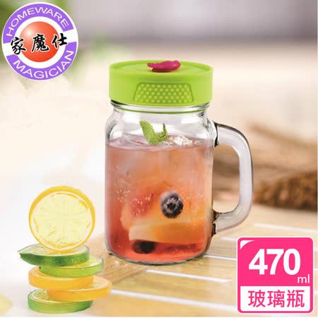 【家魔仕】玻璃梅森瓶(470ml)HM-3556(2入)