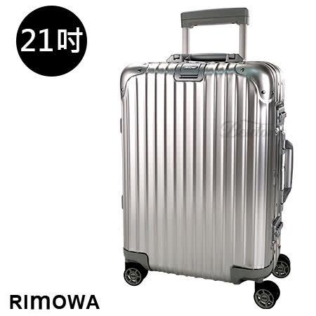 【RIMOWA】TOPAS 21吋加厚四輪登機箱