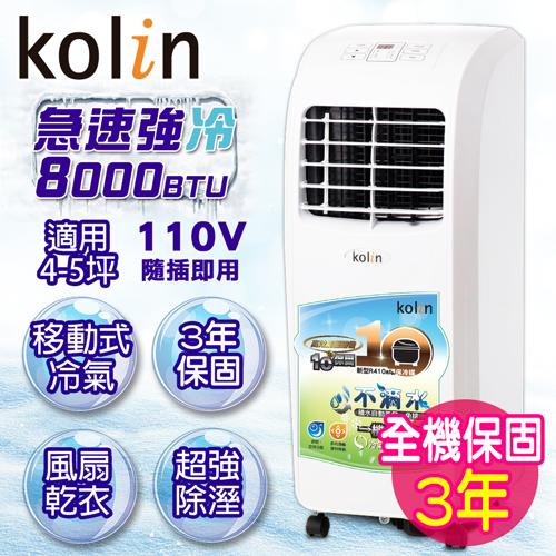 KOLIN歌林 8000BTU 4-5坪新冷媒壓縮機移動式空調(KD-201M02) 送DIY專用可拆式窗戶隔板